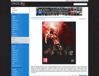 games.deuz.ru screenshot