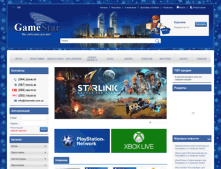 gamestar.com.ua screenshot