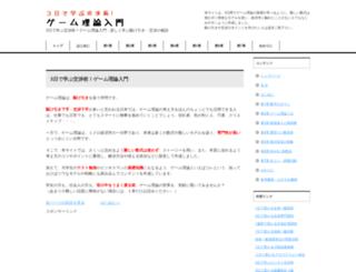 gametheory.jp screenshot