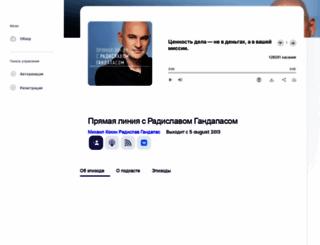 gandapas.podster.fm screenshot