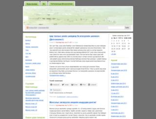 gantulga.wordpress.com screenshot
