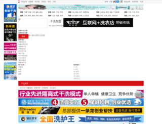 ganxi.jiameng.com screenshot