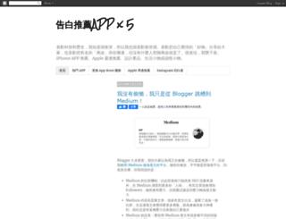 gaobi543.blogspot.tw screenshot