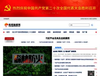 gaominews.com screenshot