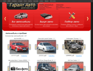 garant-auto.msk.ru screenshot