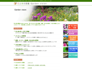 garden-vision.net screenshot