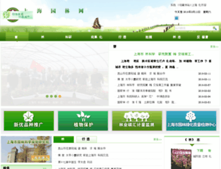 garden.sh.cn screenshot