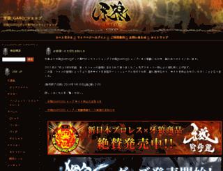 garoshop.jp screenshot