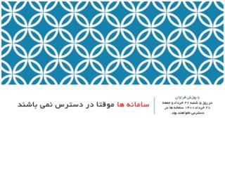 gas9003.nezam-khz.ir screenshot