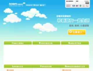 gb.roomi.com.tw screenshot