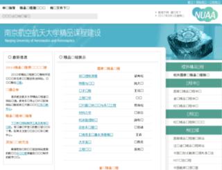 gc.nuaa.edu.cn screenshot