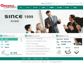 gci.com.cn screenshot