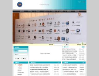 gdfcc.com.cn screenshot