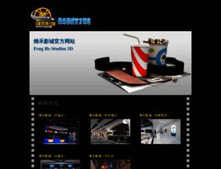 gdfenghe.com screenshot