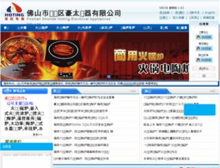 gdhoting.com screenshot