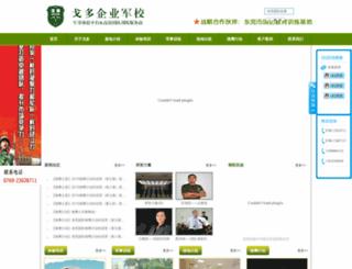 gdlanjue.com screenshot