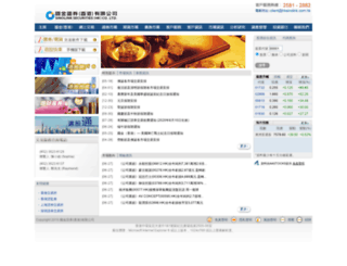 gds.com.hk screenshot