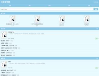gdsanlian.com screenshot
