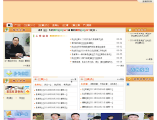 gdt.jinhu.gov.cn screenshot