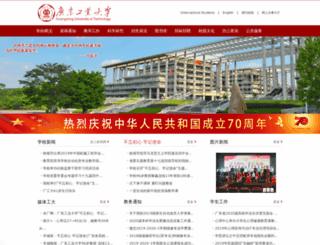 gdut.edu.cn screenshot