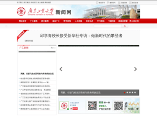 gdutnews.gdut.edu.cn screenshot