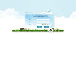 gdxj.edugd.cn screenshot