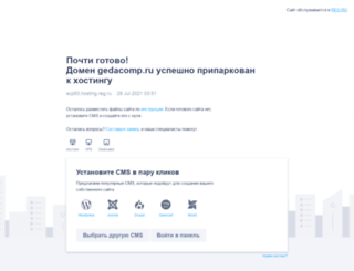 gedacomp.ru screenshot