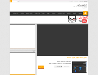 geektut0.blogspot.com screenshot