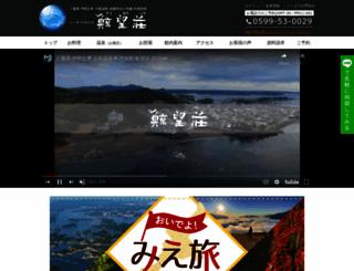 geibouso.co.jp screenshot