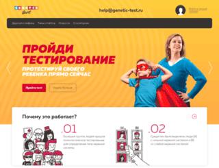 genetic-test.ru screenshot