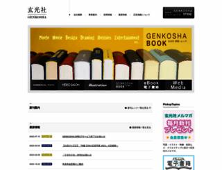 genkosha.co.jp screenshot