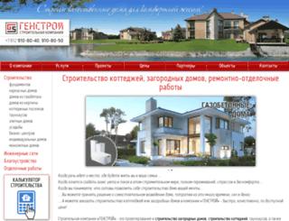 genstroyspb.ru screenshot