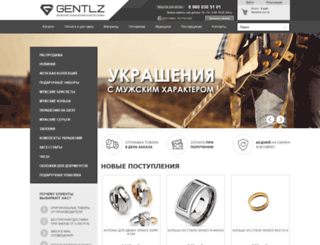gentlz.ru screenshot