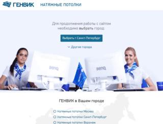 genvik.ru screenshot