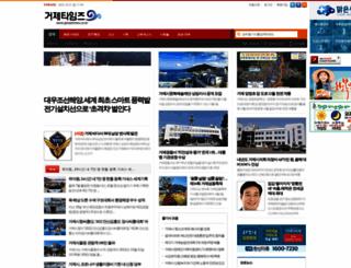 geojetimes.co.kr screenshot