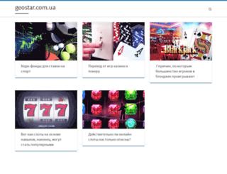 geostar.com.ua screenshot
