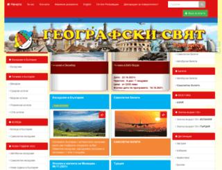 geosviat.com screenshot