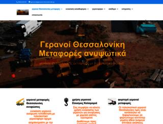 geranoi-thessaloniki.gr screenshot