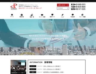 gerbera.co.jp screenshot