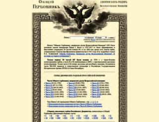 gerbovnik.ru screenshot