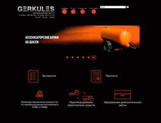 gerkules-alfa.ru screenshot