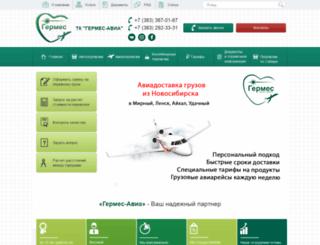 germes-avia.ru screenshot