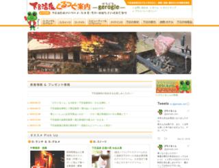 gerogle.jp screenshot