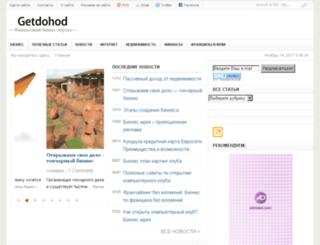 getdohod.ru screenshot