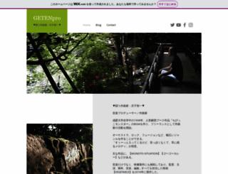geten.jp screenshot