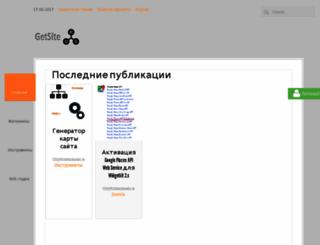 getsite.org screenshot