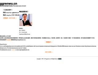 ggrenwu.cn screenshot