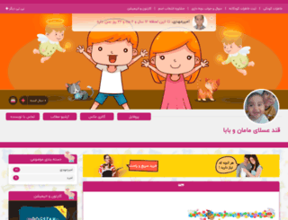 ghandeasala.niniweblog.com screenshot