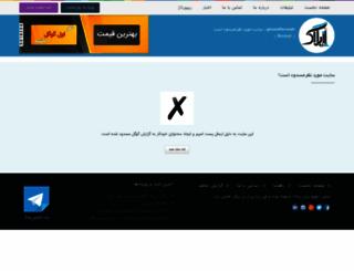 ghazalforoosh.rzb.ir screenshot