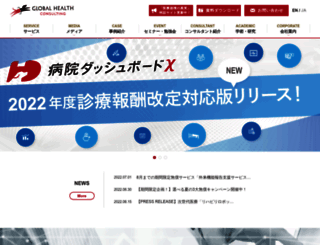 ghc-j.com screenshot